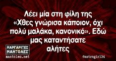 Αντρες vs Γυναίκες | Μαργαρίτες Μάντολες Funny Status Quotes, Funny Greek Quotes, Greek Memes, Funny Statuses, Sex Quotes, Funny Picture Quotes, Stupid Funny Memes, Funny Shit, Funny Stuff