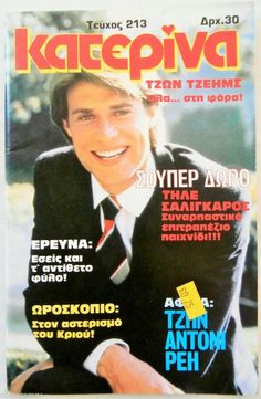 GREEK Magazine KATERINA_JOHN JAMES_ROB LOWE_CHRIS ATKINS_GENE ANTHONY RAY_1984