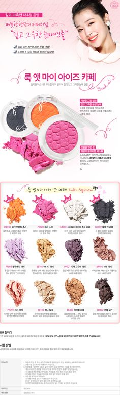 [NEW NEW COLORS] Etude House Look at my Eyes Eyeshadow | ~The Cutest Makeup~