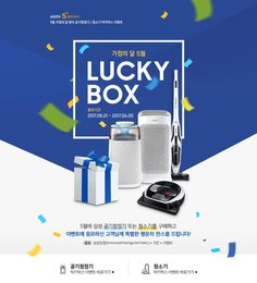 5월 가정의 달 맞이 공기청정기/청소기 럭키박스 이벤트 | SAMSUNG 대한민국 Banner Design Inspiration, Web Banner Design, Mobile Banner, Event Banner, Creative Poster Design, Promotional Design, Event Page, Sale Banner, Email Design