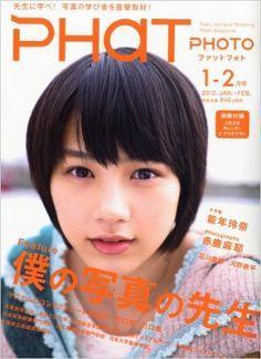 PHaT PHOTO (ファットフォト) 2012年 02月号 [雑誌]   本   Amazon.co.jp