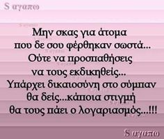Οοο ναι!ολα εδω πληρώνονται Unique Quotes, Smart Quotes, Clever Quotes, Wise Quotes, Words Quotes, Wise Words, Inspirational Quotes, Funny Greek Quotes, Proverbs Quotes