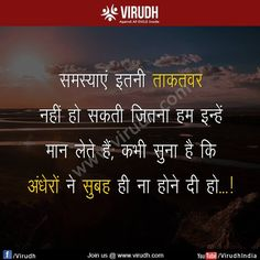 Wallpaper Waqt Suvichar Time Motivational Quotes In Hindi Anand
