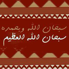 كلمتان خفيفتان على اللسان  ثقيلتان في الميزان  حبيبتان إلى الرحمن ♡♡ سبحان الله وبحمده سبحان الله العظيم