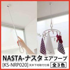 【NASTA-キョーワナスタ】#020エアフープAirHoop室内物干し天井下地取付仕様全3色[KS-NRP020]