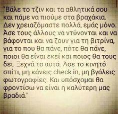 Το υποσκομαι :') ❤❤❤❤ Greek Quotes, All You Need Is Love, Word Porn, Qoutes, Thoughts, Words, Awesome, Beauty, Quotations