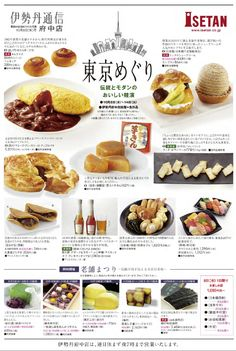 伊勢丹 Food Graphic Design, Web Design, Japanese Graphic Design, Japan Design, Food Design, Layout Design, Desserts Menu, Food Menu, Menu Layout