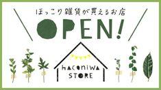 ほっこり雑貨が買えるお店「haconiwa STORE」がOPEN!