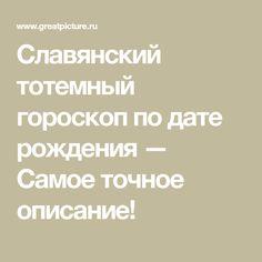 Славянский тотемный гороскоп по дате рождения — Самое точное описание!