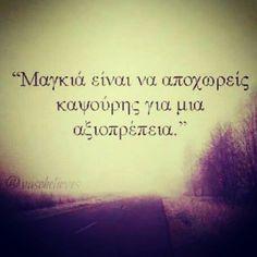 Θέλει μαγκιά ! Big Words, Greek Quotes, Note To Self, Best Quotes, Cards Against Humanity, Science, Messages, Mood, Thoughts