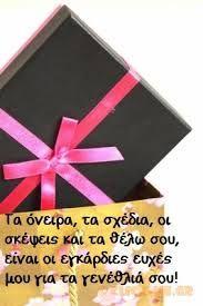 Αποτέλεσμα εικόνας για ΕΞΥΠΝΕΣ ΕΥΧΕΣ ΓΙΟΡΤΗΣ Birthday Celebration, Birthday Wishes, Happy Birthday, Name Day, Christmas Time, Gift Wrapping, Iphone, Gifts, Facebook