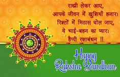 Happy Raksha Bandhan status, Quotes , Massages with images, wallpaper in hindi for Brother sisters Raksha Bandhan Shayari, Raksha Bandhan Messages, Raksha Bandhan Images, Happy Raksha Bandhan Status, Happy Raksha Bandhan Quotes, Status Quotes, Status Hindi, Message For Brother, Happy Rakshabandhan