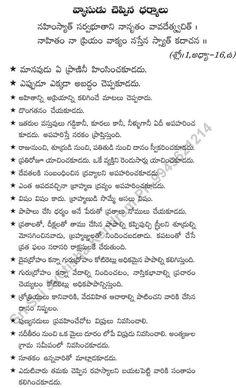 Vedic Mantras, Hindu Mantras, 7 Rules Of Life, Telugu Inspirational Quotes, Bhakti Song, Best Quotes, Life Quotes, Hindu Rituals, Gk Knowledge