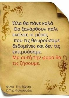 Greek Quotes, Wise Quotes, Motivational Quotes, Funny Quotes, Postive Quotes, True Words, Just Me, Picture Quotes, Favorite Quotes