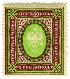 1891 Russia Postage Stamp Imperial Eagle  50 kopecks