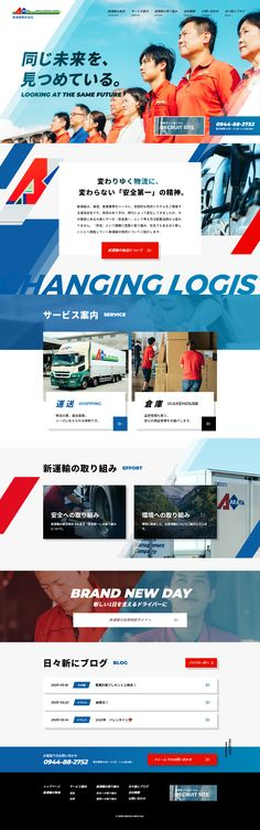 Web Design, Japan Design, Site Design, Brand New Day, Web Layout, Mobile Design, Web Banner, Btob, Corporate Design