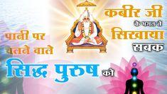 devotion for college students bible studies Guru Nanak Ji, Goddess Quotes, Jesus Artwork, Jesus Tattoo, Durga Goddess, Bhagavad Gita, Jesus Pictures, God Loves You, Viral Videos