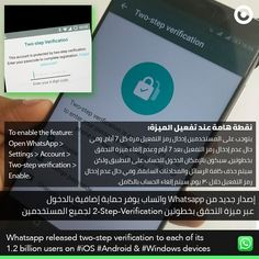 #Whatsapp has finally released two-step verification to each of its 1.2 billion users on #iOS #Android & #Windows devices