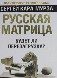 Сергей Кара-Мурза  - Русская матрица: Будет ли перезагрузка?  (Аудиокнига)