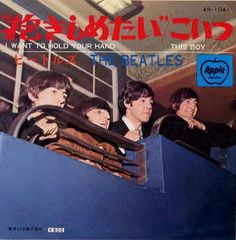 """doraemonmon: """"The Beatles - I Want To Hold Your Hand / This Boy """" Pop culture in Japan. The Beatles 1, Beatles Art, Japanese Singles, Beatles Albums, Number One Hits, Lennon And Mccartney, The Fab Four, Ringo Starr, Led Zeppelin"""