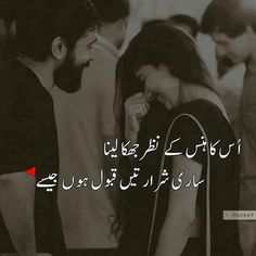 See the best Urdu Shorts Poetry With Images. Share the new Short Urdu poetry and short 2 lines of Urdu Poetry Love Quotes In Urdu, Urdu Love Words, Poetry Quotes In Urdu, Love Poetry Urdu, Cute Love Quotes, Islamic Love Quotes, Urdu Quotes, Qoutes, Wife Quotes
