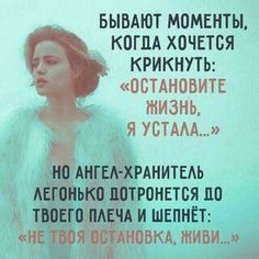 Sad Words, Wise Words, Russian Quotes, Laws Of Life, Fit Girls Guide, Life Motivation, Good Thoughts, Good Mood, Quotations