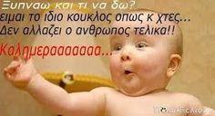Φωτογραφία Funny Greek Quotes, Funny Quotes, Life Quotes, Funny Images, Funny Pictures, Kai, Angels Beauty, Funny Messages, Make A Wish