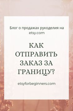 о продажах рукоделия на etsy.com, копия, копия Make Business, Business Tips, Online Business, Pinterest Instagram, Helpful Hints, Saving Money, Digital Marketing, Life Hacks, Cards Against Humanity