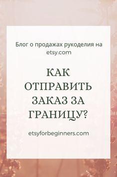 о продажах рукоделия на etsy.com, копия, копия