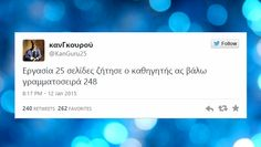 twitter top 34 funny greek tweets 12-18 ianouariou 2015