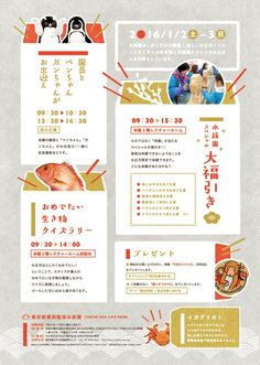 layout Eye Makeup eye makeup make eyes look bigger Japan Design, Web Design, Book Design, Flyer Design, Layout Design, Flyer Poster, Dm Poster, Poster Layout, Book Layout