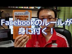 オススメの1冊をご紹介。 「フェイスブック 情報セキュリティと使用ルール」 初めての本紹介動画で守屋さんの1冊を紹介させて頂きました。