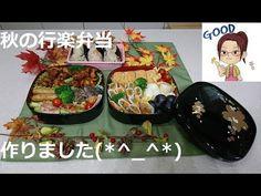 キッチン 動画 レシピ. http://recipe-japanese.blogspot.com/2018/01/blog-post_97.html. VIDEO : 【料理】運動会に、お出かけに、秋の行楽弁当【レシピ動画】 - インスタグラム始めました~(*ノωノ) https://instagram.com/kitchen.kikyou 良かったら見て下さいね~ ....