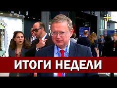 Михаил Делягин: итоги недели 02.06.2017