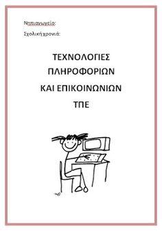 Kindergarten Today: Εξώφυλλα για όλες τις μαθησιακές περιοχές του Portfolio του μαθητή. Kai, Chicken