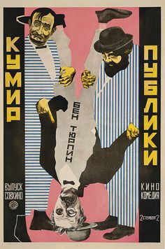 Idol of the Public akaA Small Town Idol (Erle Kenton and Mack Sennett, USA, 1921). Poster by the Stenberg brothers.