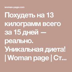 Похудеть на 13 килограмм всего за 15 дней — реально. Уникальная диета! | Woman page | Страница 2