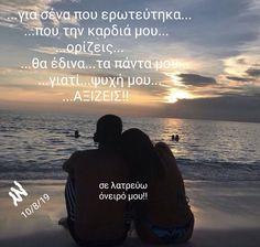 Σε αγαπάω πολύ μωρό μουυυυυ!   Γιάννης........1/10/2019 .... Facts, Love, Beach, Water, Outdoor, Quotes, Amor, Gripe Water, Outdoors
