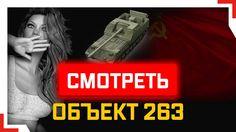WORLD OF TANKS  ОБЪЕКТ 263 - 9K УРОНА