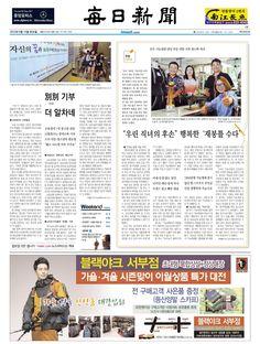 매일신문 2012년 9월 15일 1면