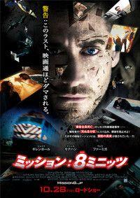 ミッション: 8ミニッツ -2011