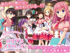 THE BEST GAMES FOR YOU: ぱすてるメモリーズ【ぱすメモ】 - Pastel Memories New Android / IO...