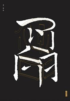 mandarin phonetic symbols