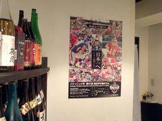 @独活家【うどや】(兵庫県神戸市中央区) [コメント]神戸、三宮にある居酒屋さんです(鶏ミンチが名物のお店)