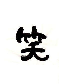 """""""笑""""(warai)・・・smile  #Calligraphy #Shodo #art #書道 #kanji #漢字"""