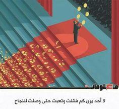 طريق النجاح ... الفشل