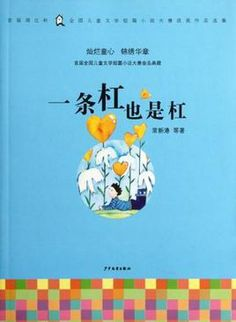 一条杠也是杠 - Feng Yulan (Chen Bochui Award 2013) Chen, Literature, Awards, Children, Literatura, Kids, Child, Babys, Babies