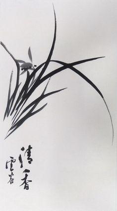 Japanese Painting, Chinese Painting, Japanese Prints, Japanese Art, Sumi E Painting, Chinese Drawings, Chinese Brush, Black And White Aesthetic, Ink Art