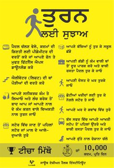 Tips on walking in Punjabi