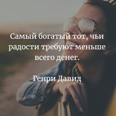 40 красивых цитат со смыслом о том как достичь счастья Text Quotes, Poetry Quotes, Bible Quotes, Inspiring Quotes About Life, Inspirational Quotes, Some Quotes, Love Poems, In My Feelings, Picture Quotes